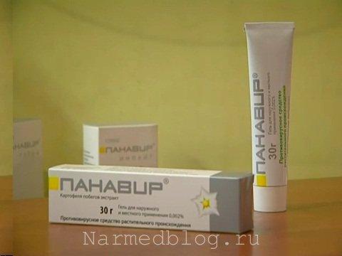 Панавир - средство от простуды на губах