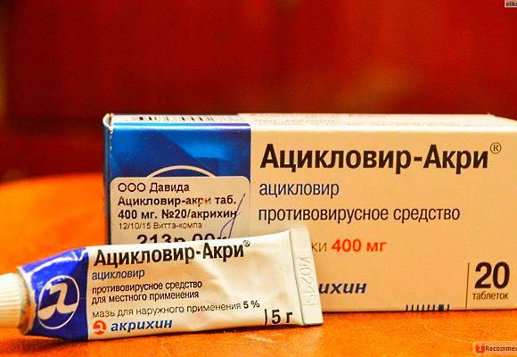 Лечебные противовирусные препараты