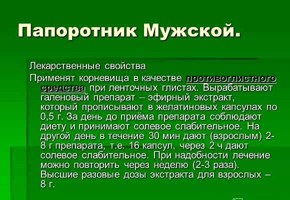 Лекарственные свойства